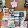 とある学校の図書室(桜・サクラ・さくら)