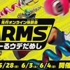 ニンテンドースイッチ 「ARMSオンライン体験会のびーるウデだめし」に参戦してみた!