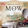 森永乳業 MOW エチオピアモカコーヒー 食べてみました