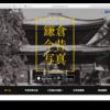 「70歳のおばあちゃんに使い方を聞かれるんですよ」 - カマコン発の地域活性化アプリ「鎌倉今昔写真」事例インタビュー