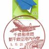 【風景印】千歳郵便局新千歳空港内分室