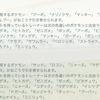カントーツアー・赤緑論争【2021.2.16】
