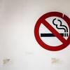 禁煙だ、分煙だといってもまだ世の中はタバコの匂いで溢れている