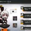 【ドルフロ】ランキングの記録更新準備!