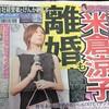 米倉涼子 離婚