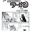 「ご存じ! コバちゃんラーメン」第五話