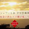 ペシャワール会・中村哲講演会「カネ社会の終わりの鐘が鳴っている」|MK新聞2015年掲載記事