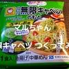 【マルちゃん】無限キャベツ つくってみました…食感が美味し楽しい!※YouTube動画あり