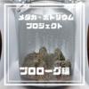 メダカ・ボトリウム・プロジェクト(MBP)始動!!【プロローグ編ー映画『リーサル・ウェポン4』は本当に名作】