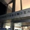 大和高田市総合公園コミュニティプールが良かった件