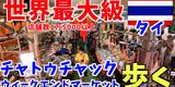 新シリーズ「世界を歩く!」第一弾はバンコク・超巨大マーケット編