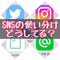 Twitter/Facebook/インスタ/note/LINE@…SNSどう使い分ける?
