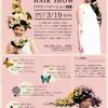 FLOWER HAIR SHOW