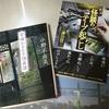本が好き  怪異譚2作品!日本のホラー小説☆