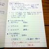 発音変化と漢字語はパズルだ!