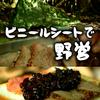 バックパックソロ取捨選択 燻製ローストビーフとナツハゼソース