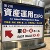 資産投資EXPO、女性が少ないのはどうしてだろう?