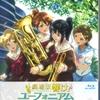 劇場版 響け!ユーフォニアム! 〜北宇治高校吹奏楽部へようこそ〜 Blu-ray Disc