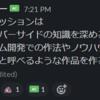 jig.jpオンラインインターン2020 振り返り by みっちー