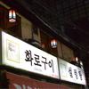 ヌティナムッチ-느티나무집-週末ソウル-2014-July