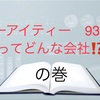 エーアイティー(AIT)9381の決算
