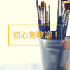 【東京】初心者でも経験者でもデッサンが学べるスクール12選