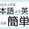 【驚愕】英語圏の1歳児の語彙力は、日本の1歳児の2倍もあった!その理由とは