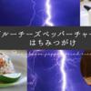 """赤ワインに合う""""つまみ飯"""" 「ブルーチーズペッパーチャーハンはちみつがけ 」【レシピ】"""