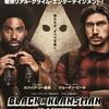 【ブラック・クランズマン】KKKに黒人が潜入捜査する話