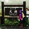 尾瀬(群馬県)