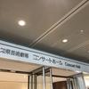 愛知芸術劇場コンサートホールで本気の合唱コンクール。コロナだから実現した素晴らしい会場での合唱コンクール♪