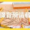 【12月利用希望】保育所等の追加利用可能状況のお知らせ