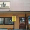 「冷やぶっかけ」客野製麺所