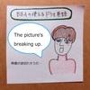 【BBAの使えるドラマ英語】(通信中)画像が途切れそうだ…