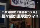 三条河原町『麺屋 キラメキ』の担々麺が濃厚なゴマの風味で激ウマ!