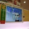 全国の味20「くら寿司③」食べ物と映画と音楽
