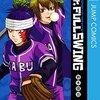 Mr.FULLSWING  第8巻