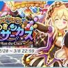 アイドルプロデュース きらめきサーカスが開催!