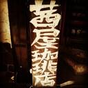 茜屋珈琲店神戸のブログ
