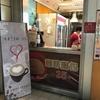 高雄駅にあるコーヒーパン屋さん「珈琲麺包 Coffee bread」って知ってる!?