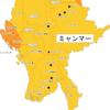 【危険情報】ミャンマーの危険情報【一部地域の危険レベル引き上げ】