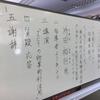 戸田市の3つの小学校で校内研修講師