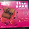 森永チョコレート ベイクプレミアム ラズベリーショコラ 食べてみました