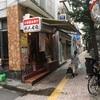 【生姜醤油ラーメン②】幡ヶ谷にあるラーメン屋さん「我武者羅」 生姜醤油ラーメンはクセになるラーメンです