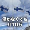 ベーシックインカムにソックリ?フィンランドの社会保障「非雇用者手当」について解説!