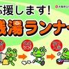 スーパー銭湯+ランニング!「蔵前温泉 さらさの湯」に荷物を預けて金岡公園を走ろう!