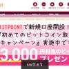 【仮想通貨】BITPOINTで新規口座開設!『初めてのビットコイン取引 応援キャンペーン』実施中ですよ!