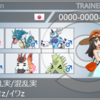 【s13 使用構築】fairies dance!【最高2073最終2025】