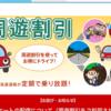 車九州一周6500円+復興割でお得に旅の話