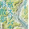 皆川典久『凹凸を楽しむ東京「スリバチ」地形散歩』